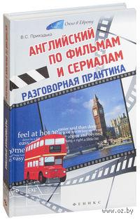 Английский по фильмам и сериалам. Разговорная практика