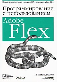 Программирование c использованием Adobe Flex