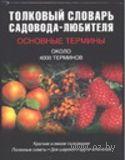 Толковый словарь садовода-любителя. Основные термины. Ирина Муронец