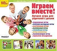 1C:Познавательная коллекция. Играем вместе! Лучшие игры для родителей с детьми