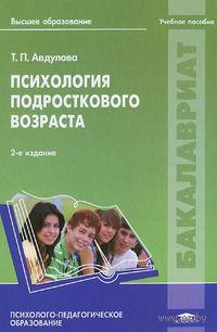 Психология подросткового возраста. Татьяна Авдулова