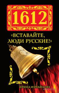 1612. Вставайте, люди Русские!. Ирина Измайлова