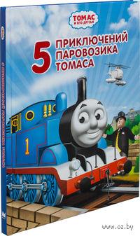 Томас и его друзья. Пять приключений паровозика Томаса