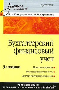 Бухгалтерский финансовый учет. Наталия Каморджанова, И. Карташова