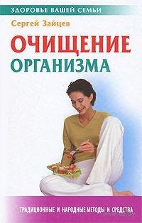 Очищение организма. Сергей Зайцев