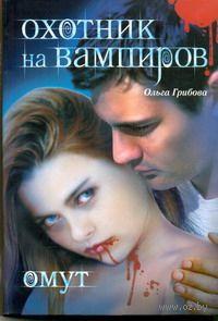 Охотник на вампиров. Омут (книга третья). Ольга Грибова