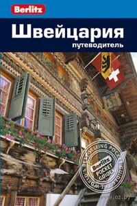 Швейцария. Путеводитель. К. Бернштейн