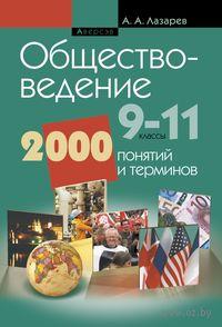 Обществоведение. 9-11 классы. Более 2000 понятий и терминов. А. Лазарев
