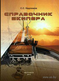 Справочник шкипера. Cтепан Надломов