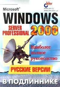 Windows 2000 Server и Professional в подлиннике. Русские версии
