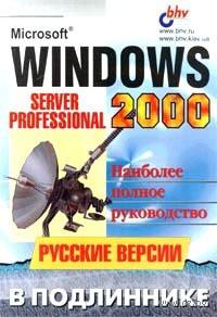 Windows 2000 Server и Professional в подлиннике. Русские версии. А. Андреев, Ольга Кокорева, Алексей Чекмарев