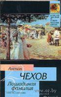 Лошадиная фамилия. Антон Чехов