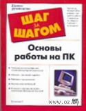 Основы работы на ПК. Т. Данилова