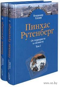 Пинхас Рутенберг. От террориста к сионисту (комплект из 2 книг). Владимир Хазан