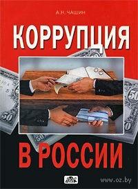 Коррупция в России. Александр Чашин