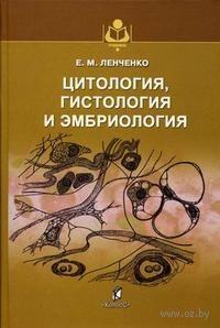 Цитология, гистология и эмбриология. Екатерина Ленченко