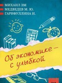 Об экономике - с улыбкой. Михаил Эм, Михаил Медведев, Ирина Гарифуллина