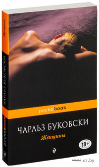 Женщины (м). Чарльз Буковски