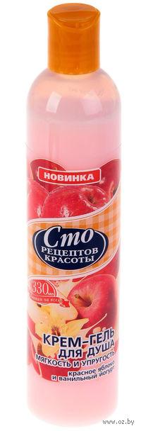 """Крем-гель для душа """"Красное яблоко и ванильный йогурт"""" (330 мл)"""