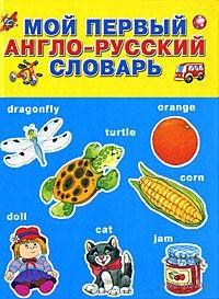 Мой первый англо-русский словарь. Г. Степанов, А. Жабцев