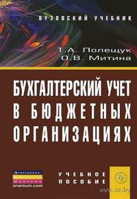 Бухгалтерский учет в бюджетных организациях. Татьяна Полещук, Ольга Митина