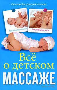 Все о детском массаже. Светлана Тян, Дмитрий Атланов