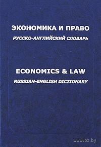 Экономика и право. Русско-английский словарь. Ирина Жданова