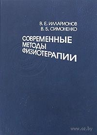 Современные методы физиотерапии. Валерий Илларионов, Владимир Симоненко
