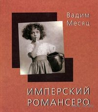 Имперский романсеро. Вадим Месяц
