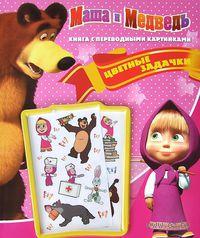 Маша и Медведь. Цветные задачки. Книжка с переводными картинками
