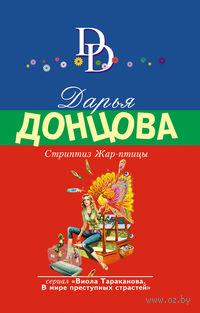 Стриптиз Жар-птицы (м). Дарья Донцова