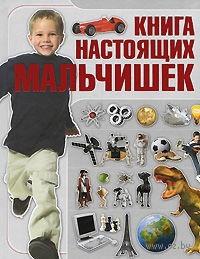 Книга настоящих мальчишек. О. Бортник
