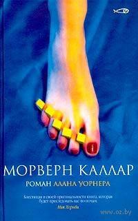 Морверн Каллар. Алан Уорнер