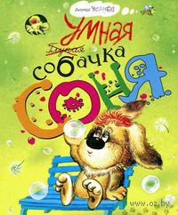 Умная собачка Соня. Андрей Усачев
