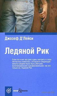 Ледяной Рик. Д. Д`Лейси