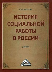 История социальной работы в России. Евдокия Холостова