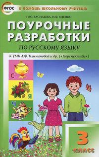 Поурочные разработки по русскому языку к УМК Л. Ф. Климановой (