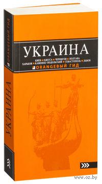 Украина. Путеводитель