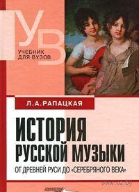 История русской музыки от Древней Руси до