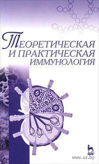 Теоретическая и практическая иммунология