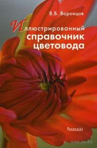 Иллюстрированный справочник цветовода. Валентин Воронцов