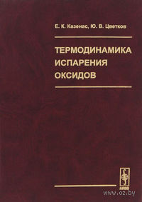 Термодинамика испарения оксидов. Евгений  Казенас, Юрий  Цветков