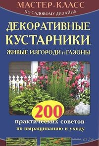 Декоративные кустарники, живые изгороди и газоны
