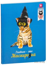 """Тетрадь в клетку """"Котята в масках"""" (48 листов)"""