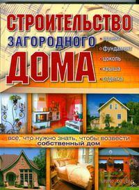 Строительство загородного дома. Н. Марысаев