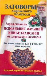 Заряженная на исполнение желаний книга-талисман от ладожского целителя. Владимир Званов