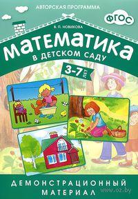 Математика в детском саду. Демонстрационный материал для детей 3-7 лет. Валентина Новикова