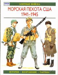 Морская пехота США 1941-1945. История. Вооружение. Тактика. Г. Ротмен