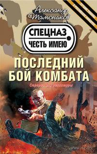 Последний бой комбата (м). Александр Тамоников