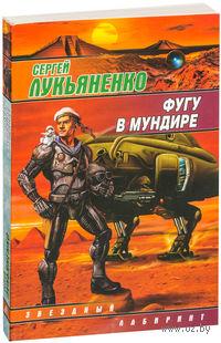 Фугу в мундире (м). Сергей Лукьяненко